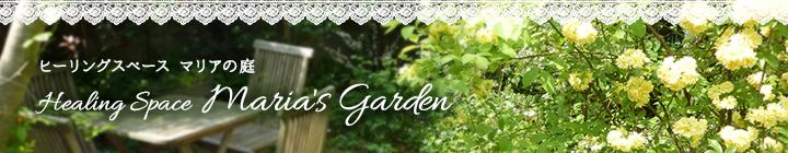 ヒーリングスペースマリアの庭